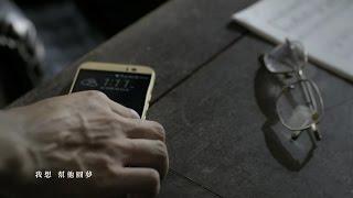 【HTC X 中華電信】 爸爸圓夢心計畫,送出百萬圓夢金! 祝老爸們 父親節快樂!