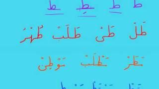 Урок 27. Cоединяем буквы. ط