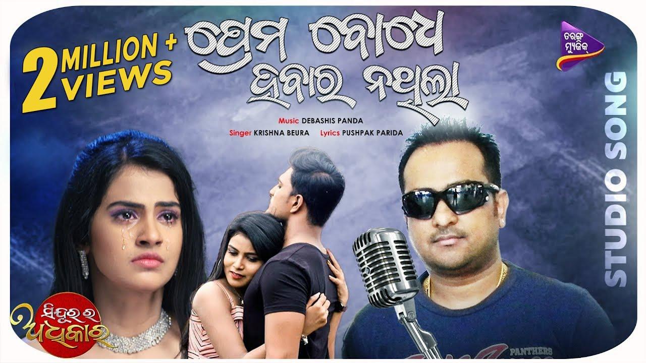 Download Prema Bodhe Hebara Nathila   Sindurara Adhikara   Krishna Beura   Debashish Panda   Tarang Music
