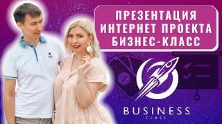 ПРЕЗЕНТАЦИЯ интернет проекта БИЗНЕСКЛАСС(, 2015-10-28T08:37:02.000Z)