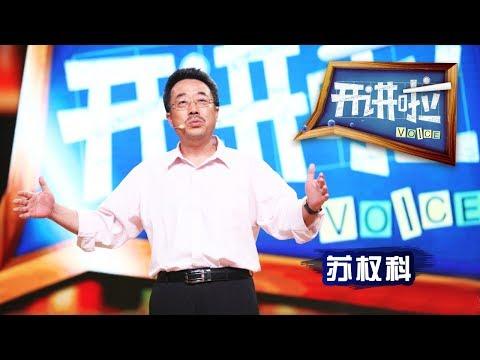 Voice 20170701 Constructing The Hong Kong -Zhuhai - Macau Bridge | CCTV