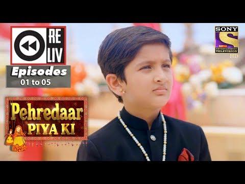 Weekly Reliv | Pehredaar Piya Ki | 17th July to 21st July 2017 | Episode 01 to 05 thumbnail
