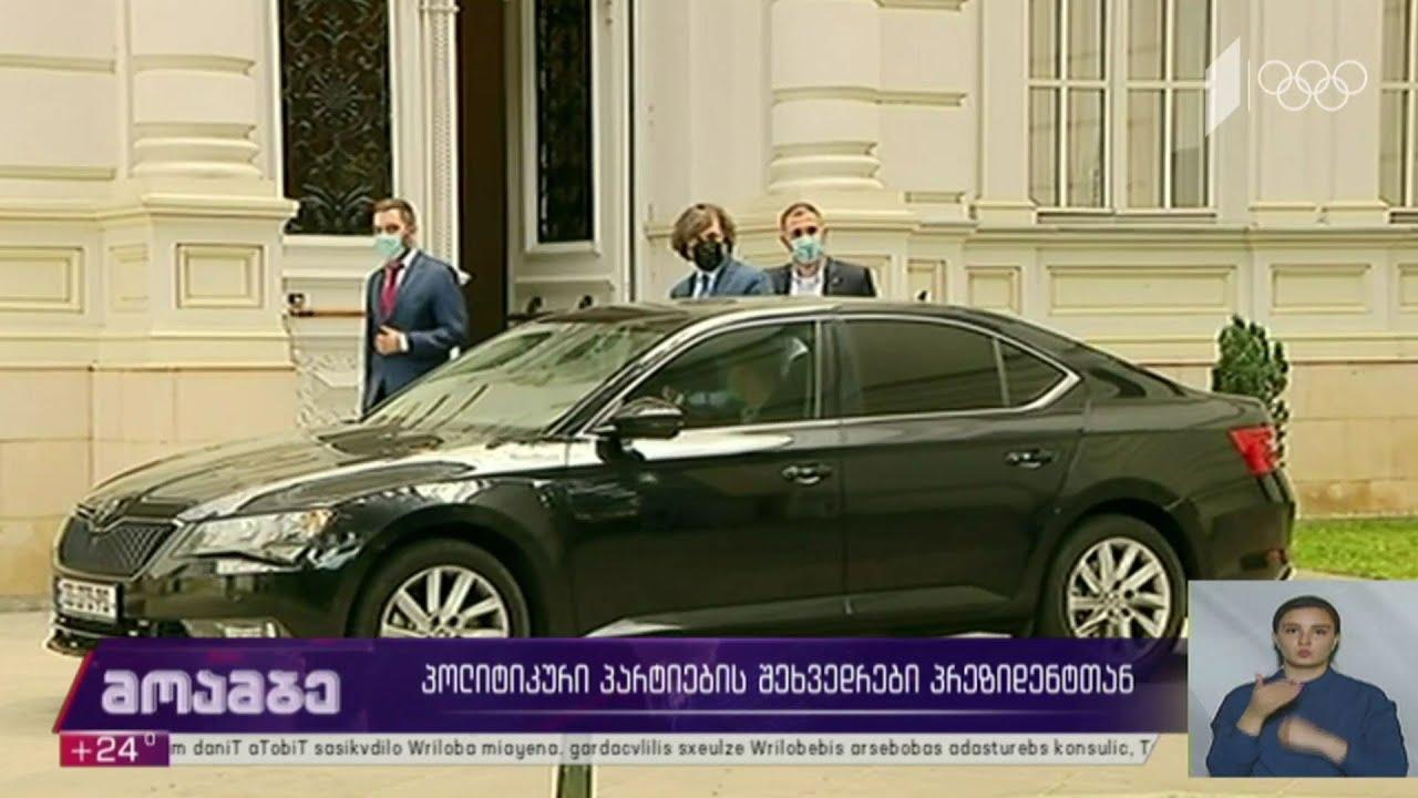 პოლიტიკური-პარტიების-შეხვედრები-პრეზიდენტთან