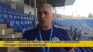 «Зенит» против «Динамо-Минск» в Санкт-Петербурге: Тенгиз Думбадзе – об атмосфере на арене