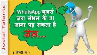 WhatsApp messages   WhatsApp news   WhatsApp messenger  Social media   video   Hindi  jovial talent