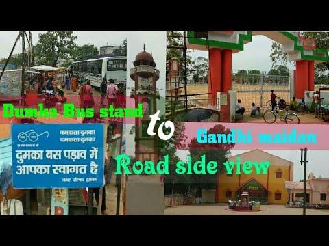 Dumka to Gandhi Maidan Road side view |  Dumka Bus stand view 2018 |