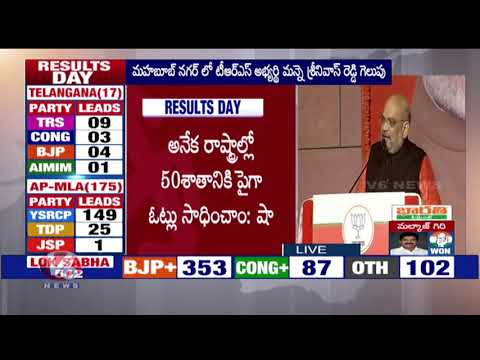 BJP Chief Amit Shah Speech Over BJP Bumper Victory In Lok Sabha Elections Results 2019 | V6 News