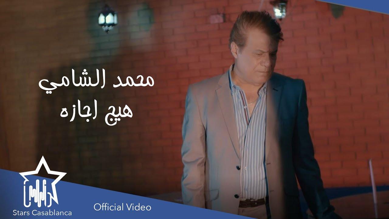 محمد الشامي - هيج اجازة (حصرياً)  2021   Mohammed Al Shami - Hij Ajaza (Exclusive)