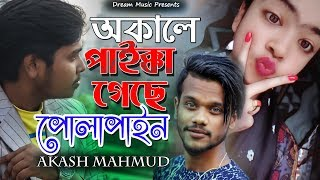 Okale Paikka Geche Pulapain | Akash Mahmud (অকালে পাইক্কা গেছে পুলাপাইন) | Funny Song HD