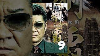 制覇9 thumbnail