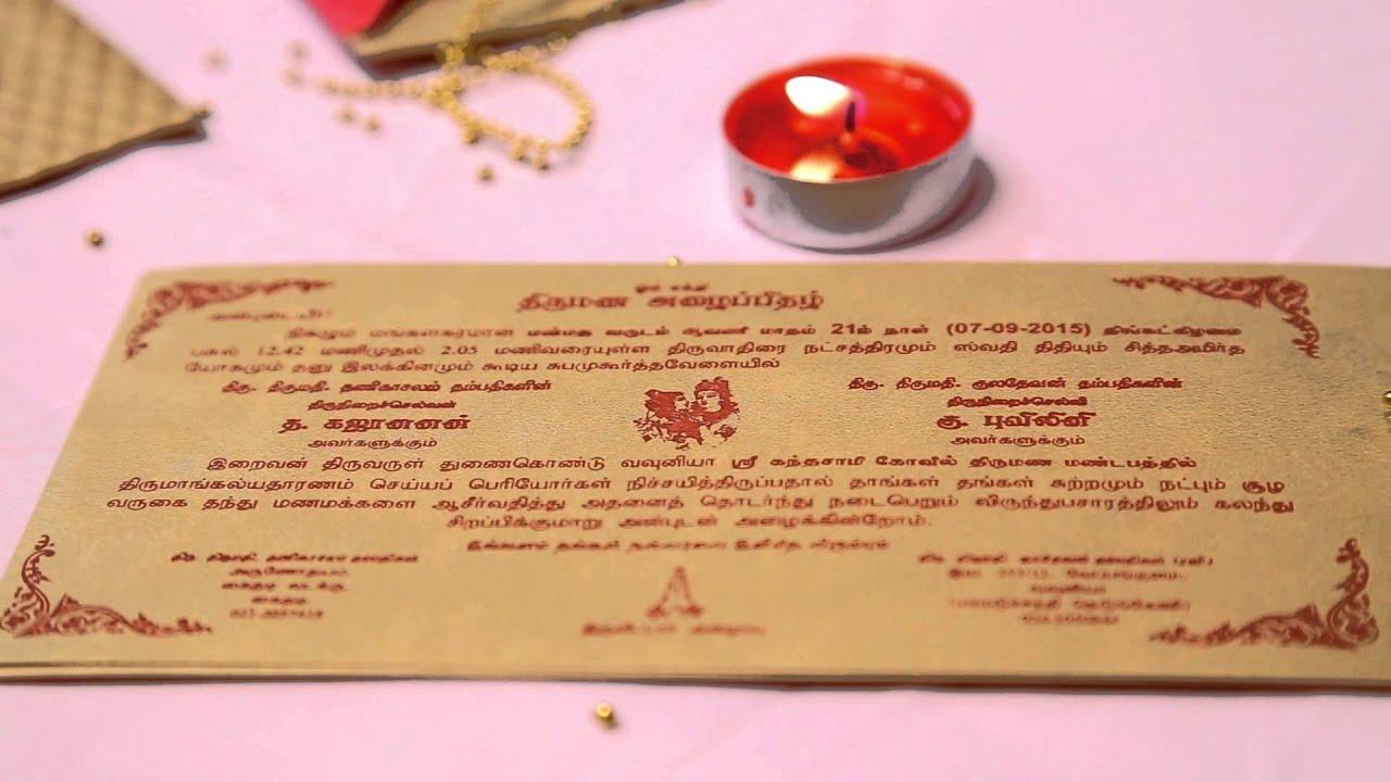Hindu Wedding Invitation: Tamil Hindu Wedding Invitation