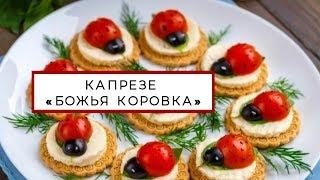 """Салат Капрезе рецепт с фото пошагово """"Божья Коровка"""""""