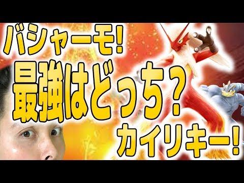 バシャーモ最強!バイバイカイリキー?!【Pokemon Go】【ポケモンGO】