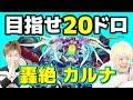 【モンスト生配信】ゴリゴリ特L加撃パーティで「轟絶 カルナ」20ドロ目指す!!!!【こっタソ】