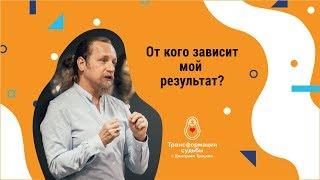 От кого зависит мой результат? Дмитрий Троцкий
