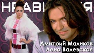 Дмитрий Маликов, Лена Валевская - Нравишься