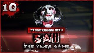 Прохождение Saw: The Video Game #10 - Найти Лампочку
