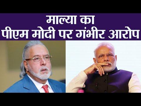 PM Modi पर Vijay Mallya का आरोप, पीएम Banks से पैसे लेने को क्यों नहीं कहते | वनइंडिया हिंदी Mp3