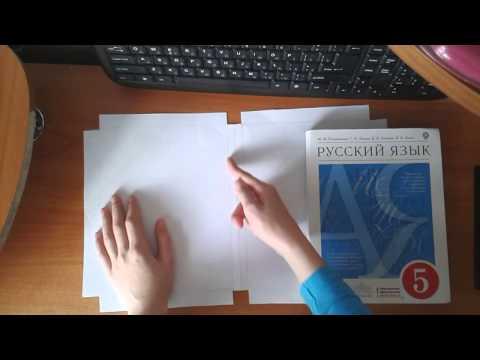 Как сделать обложку для учебника?