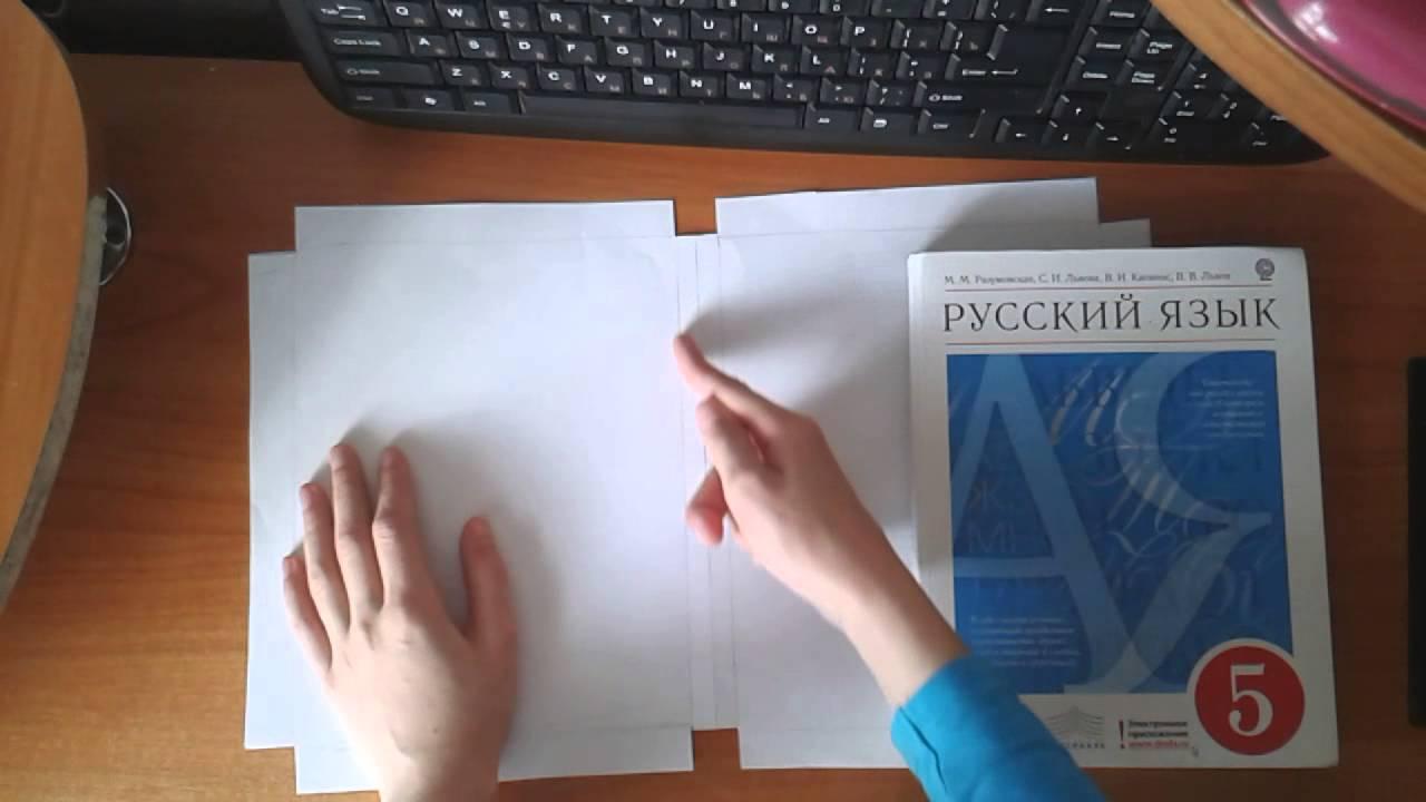 Как сделать обложки для учебников своими руками