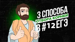 3 СПОСОБА ОТБОРА КОРНЕЙ В ЗАДАНИИ #13 (по окружности, неравенством и подбором)