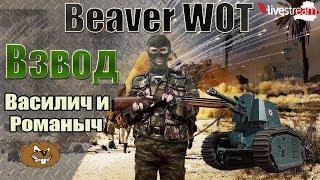 Т67+Левша Взвод с Романычем Стрим [World of Tanks]