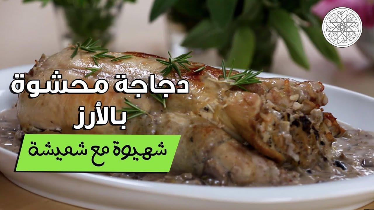 شهيوة مع شميشة : دجاجة محشوة بالأرز