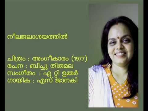 Neela Jalashayathil By Manju Menon