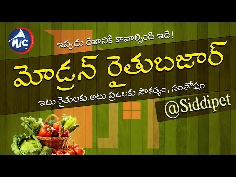 Modern Rythu Bazar at Siddipet   Exclusive Story    MicTv.in