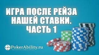 Покер обучение | Игра после рейза нашей ставки. Часть 1