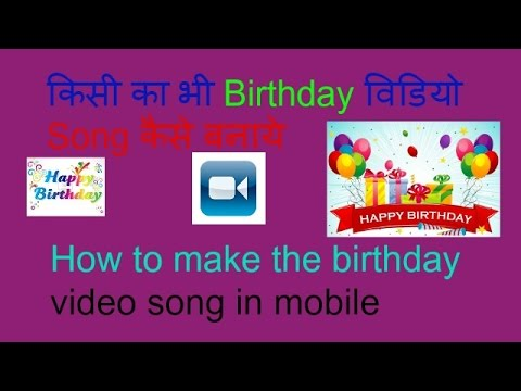 how to create birthday video song in mobile hindi video youtube. Black Bedroom Furniture Sets. Home Design Ideas