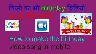 How To Create Birthday Video Song in Mobile   Hindi Video  
