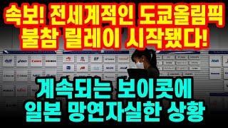 속보, 전세계적인 도쿄올림픽 불참 릴레이에 일본 망연자실