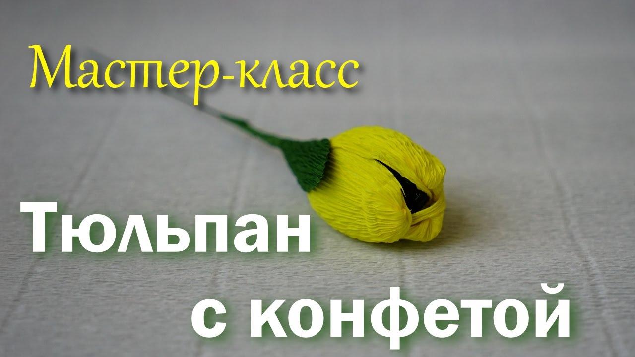 Тюльпан с конфетой из гофрированной бумаги. Мастер-класс. DIY/ sweet flower