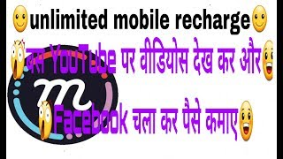New App And MCent Browser Unlimited Mobile Recharge