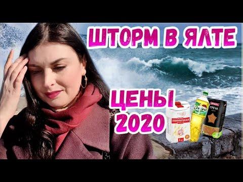 Ялта 2020. БОЛЬШОЙ ШТОРМ в Ялте. Цены в Крыму на продукты.  Набережная Ялты.Крым сегодня.Крым 2020.