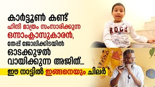 Malayali boy speaking only Hindi after watching cartoon | Janayugom Online | Aazhchavattom