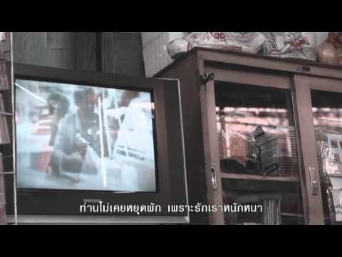 ตามรอยพระราชา [Official MV] : เบิร์ด ธงไชย