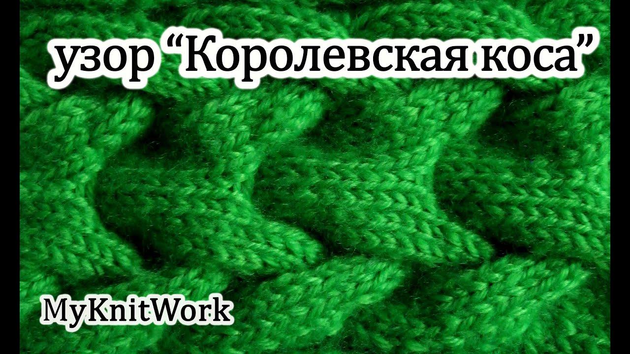 Узоры орнаменты для вышивок крестом 86