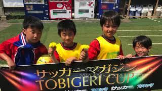 サッカーマガジンTOBIGERI CUP 2018