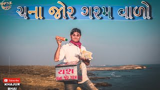 ચના જોર ગરમ વાળો | Khajur Bhai | Jigli and Khajur | Khajur Bhai Ni Moj | New Video