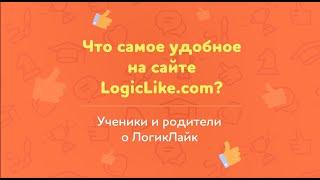Что самое удобное на сайте ЛогикЛайк? Отзывы родителей // Логика и математика для детей