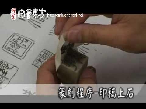 李清源老師-篆刻教學