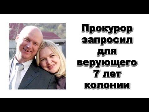 Речь адвоката, защищающего Свидетеля Иеговы Сергея Климова в Томске | Новости от 31.10.2019 г.