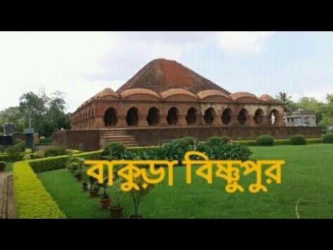 28 || বাকুড়া বিষ্ণুপুর / Bankura Bishnupur Tour