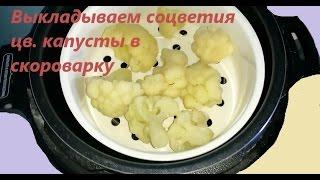 Рецепт: пюре из цветной капусты для первого прикорма малыша
