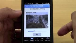 iHighway交通情報 / iPhoneアプリ
