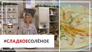 #сладкоесолёное №20 | Юлия Высоцкая — Пицца с грушей и горгонзолой