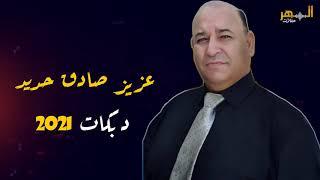 عزيز صادق حديد - دبكات || 2021 || Aziz Sadek Hadid - Dabkat