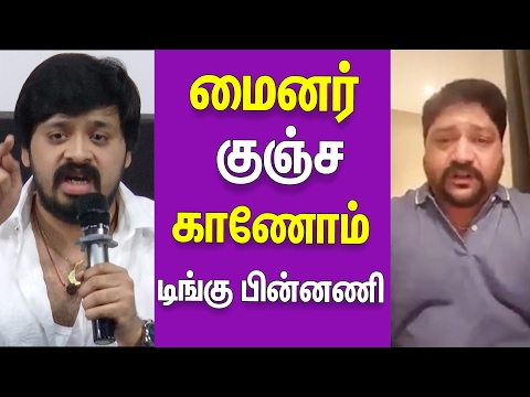 Music Director Amrish Strong reply to Actor Tingu | Cine filck